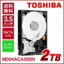 【エントリーで5倍】東芝 TOSHIBA 3.5インチ 内蔵ハードディスク 2TB SATA 128MB 7200rpm MD04ACA200N内蔵hdd メーカーリファブ 非AFT 512セクタ