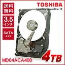 【エントリーで最大13倍 12/17 9:59迄】東芝 3.5インチ 内蔵ハードディスク 4TB SATA 6 Gbit/s MD04ACA400 (128MB 7200rpm)