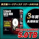 送料無料 東芝 TOSHIBA 3.5インチ 内蔵ハードディスク 5TB 3年保証 MD04ACA500BOX SATA 128MB 7200rpm 内蔵hdd リテールBOX