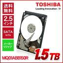 東芝2.5HDD 1.5TB MQ01ABB150R リファビッシュ品5400rpm Serial ATA 厚さ:15mm