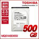 【エントリーで5倍】東芝 TOSHIBA 2.5インチ 内蔵ハードディスク 500GB SATA 8MB 5400rpm 9.5mm厚 MQ01ABD050 M内蔵hdd 新品バルク品 512e
