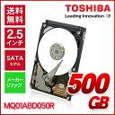 東芝2.5HDD 500GB MQ01ABD050R リファビッシュ品5400rpm Serial ATA 厚さ:9.5mm