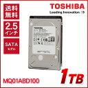 【エントリーで5倍】東芝 2.5インチ 1TB MQ01ABD100 SATA 内蔵ハードディスクToshiba MQ01ABD100 ( 1TB SATA 5400rpm )