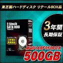 送料無料 東芝 TOSHIBA 2.5インチ 内蔵ハードディスク 500GB 3年保証 MQ01ABF050BOX SATA 8MB 5400rpm 7mm 内蔵hdd リテールBOX