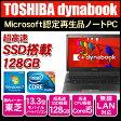 日曜4h限定全品ポイント10倍!!要エントリー週末価格!!【超高速SSD搭載&Office付!送料無料】Microsoft認定再生品 東芝 dynabook【TOSHIBA PC】13.3インチ モバイル ノートパソコンWin7 Pro Core i5 128GB SSD