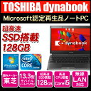 スーパーセール限定価格&全品ポイント10倍!!PCより要エントリー【超高速SSD搭載&Office付!送料無料】Microsoft認定再生品 東芝 dynabook【TOSHIBA PC】13.3インチ モバイル ノートパソコンWin7 Pro Core i5 128GB SSD