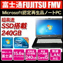 【新品SSD交換済&Office付!送料無料】Microsoft認定再生品 富士通 FMV ノートパソコン15.6インチ Win7 Pro Core i5 240GB SSD DVD-RWマイクロソフ