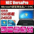 【新品SSD搭載&Office付!Corei5】Microsoft認定再生品 NEC VersaPro 15.6インチ ノートパソコンWindows7 Pro Core i5 240GB SSDマイクロソフト認定リファビッシュ品 送料無料