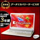 ノートパソコン office付き 新品 同様 訳あり 東芝 dynabook T65/CGCore i7 -7500U Windows10 1TB 4GB 15.6インチ フルHD DVDマルチダイナブック Microsoft Office付属 データリカバリー付き PT65CGP-RJB