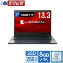 【Webカメラ搭載 Zoom対応】ノートパソコン 新品 同様 訳あり 東芝 TOSHIBA dynabook G5/J Core i5 8250U Windows10 SSD 256GB 8GB 13.3インチ HD P1G5JMCL