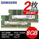 【エントリーで5倍】Samsung 増設メモリ DDR4 16GB 8GB×2枚セット ノートパソコン用 バルク品 M471A1K43CB1-CRCD0 【メール便】