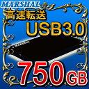 【目玉商品】【ポータブルHDD】【750GB】【USB3.0/USB2.0両対応】 外付けポータブルHDD(ハードディスクドライブ) 【750GB】MARSHAL MAL2750EX3/BK-F 外付けハードディスクドライブ【マラソン201401_最安値挑戦】【RCP】