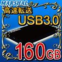 【スーパーロジ】【ポータブルHDD】【160GB】【USB3.0/USB2.0両対応】 外付けポータブルHDD(ハードディスクドライブ) 【160GB】MARSHAL MAL2160EX3/BK-F harddiskdrive 外付けハードディスクドライブ【マラソン201311_最安値挑戦】【RCP】