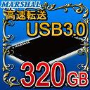 【ポータブルHDD】【320GB】【USB3.0/USB2.0両対応】 外付けポータブルHDD(ハードディスクドライブ) 【320GB】MARSHAL MAL2320EX3/BK-F harddiskdrive 外付けハードディスクドライブ【マラソン201401_最安値挑戦】【RCP】【RCP】