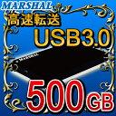 【スーパーロジ】【ポータブルHDD】【500GB】【USB3.0/USB2.0両対応】 外付けポータブルHDD(ハードディスクドライブ) 【500GB】MARSHAL MAL2500EX3/BK-F 外付けハードディスクドライブ【RCP】