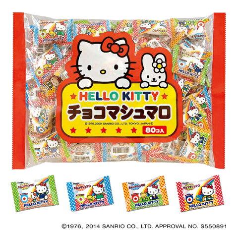 80粒入チョコマシュマロ キティ(個包装)