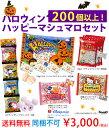 【送料無料】200個以上!ハロウィンハッピーマシュマロセット【同梱不可】