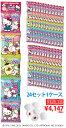 【送料無料】サンリオキャラクターズ いちごマシュマロ(5連)(24セット)