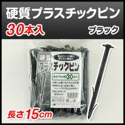 【押さえ具・固定具・止め具】【硬質プラスチックピン(30本入)】【再生樹脂製/かたい地面に打てます/雑草対策】防草関連資材