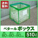 【カラス ゴミ ボックス】【ペタールボックス】【幅80cm×...