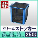 【カラス ゴミ ボックス】【ドリームストッカー(250L)】【幅60cm×奥行60cm×高さ70cm】【折りたたみ式】【ごみストッカー/カラスよけ/カラス対策】