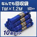 【なんでも回収袋×10個セット】【1m×1.2m】大きなゆったりサイズ【ペットボトル回収・落ち葉袋】