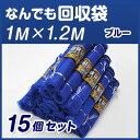 【なんでも回収袋×15個セット】【1m×1.2m】大きなゆったりサイズ【ペットボトル回収・落ち葉袋】