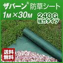 デュポン(TM)ザバーン(R)防草シート〈240G〉強力タイプ幅(約)1m×長さ(約)30m