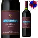 チームセリザワ オリジナルワイン「TEAM SERIZAWA Special Select Vin Rouge」[本坊酒造 マルス山梨ワイナリー/山梨県 赤ワイ...