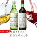 ワインセット そのままにごりわいん 赤白セット 720ml 2本 [ 本坊酒造 マルス山梨ワイナリー   甘口ワイン ギフト セット   ]