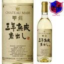 白ワイン 甲州 三年熟成蔵出し [2013] 720ml 12% [本坊酒造 マルス山梨ワイナリー/
