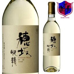 白ワイン 甲州 穂坂収穫 [2016] 720ml 12% [本坊酒造 マルス山梨ワイナリー/山梨県 白ワイン やや辛口/甲州]