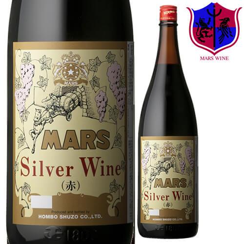 赤ワイン マルスワイン シルバー 赤 1800ml 12% [ 本坊酒造 マルス山梨ワイナリー / 赤ワイン ライボディ / コンコード / マスカットベリー・A / 一升瓶ワイン ]