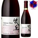 赤ワイン 牧丘 マスカット・ベリーA [2015] 720m...