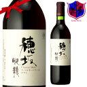 赤ワイン カベルネ・ベリーA 穂坂収穫 [2015] 720ml 12% [本坊酒造 マルス山梨ワイ