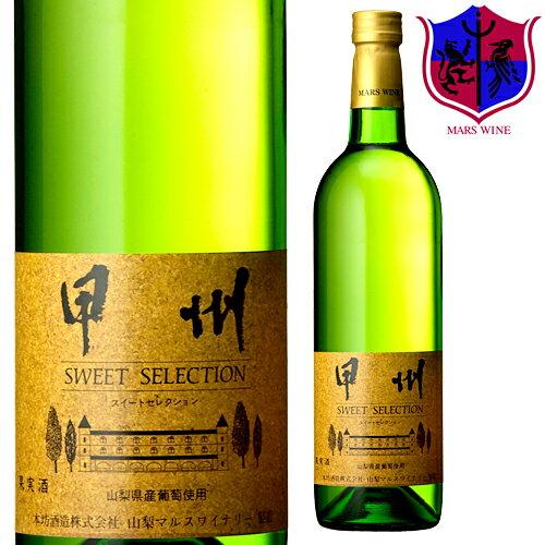 甲州 山梨 ワイン スイートセレクション 白ワイン 甘口 ギフト 山梨マルスワイナリー マルスワイン 本坊酒造 ギフト プレゼント