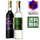 アジロン葡萄、ナイヤガラ葡萄、キャンベルアーリー葡萄それぞれの風味を活かしたリッチテイストの甘口ワイン3本セット。甘口ワインを好きな方にオススメ