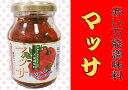 マッサ【マッサ】【パプリカ】【赤パプリカ】【調味料】