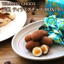 ピュアレティラミスチョコレートBOX小60gピュアレチョコレートティラミスアーモンドギフトバレンタインホワイトデー