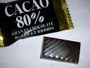 ピュアレガーナのチョコカカオ80%カカオ70%以上ビター高カカオハイカカオガーナピュアレ大袋業務用個包装