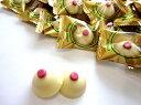 ユウカ おっぱいチョコレート【ユウカ】【チョコレート】【ホワイトチョコ】【おもしろチョコ】【おっぱいチョコ】【ウケ狙い】【大袋】【業務用】【個包装】