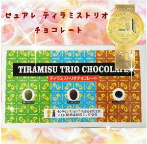 ピュアレ ティラミストリオチョコレート チョコレート ティラミス コーヒー アーモンド バレンタイン ホワイト