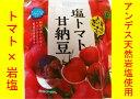 塩トマト甘納豆【トマト】【天然岩塩】【甘納豆】【ドライトマト】【トマト甘納豆】【塩とまと】
