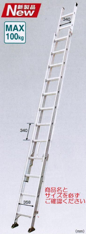 【一部送料無料】ピカコーポレーション2連はしごスーパーコスモス全長7.99m 2CSM-80