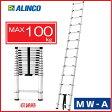 【送料無料】アルインコ 伸縮はしごMW-39A 全長3.83m