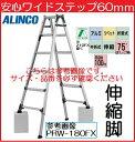 【一部送料無料】アルインコ脚伸縮兼用脚立 PRW-120FX