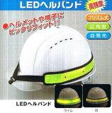 トーヨーセーフティー LEDヘルバンド(ヘルメットバンド)ヘルメット用品7045-LD