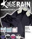 ヤマシュウ大満足RAIN上下セット #5000【雨具・カッパ・合羽・レインスーツ・レインコート】