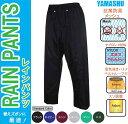 ヤマシュウレインパンツ#2000【雨具・カッパ・合羽・レインスーツ・レインコート】