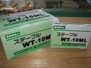 若井産業(ワカイ産業) WAKAIハンマータッカー用ステープル肩巾12mm×足長10mm  2000本入×10箱WT-10ML【WT10ML】